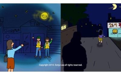 늦은 밤 안전하게 귀가하는 방법