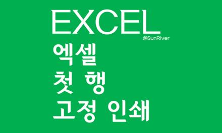 엑셀 첫 행 고정 인쇄 및 엑셀 틀 고정 방법