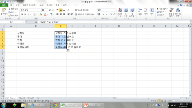 how-to-enter-such-as-excel-character-behind-the-character 09