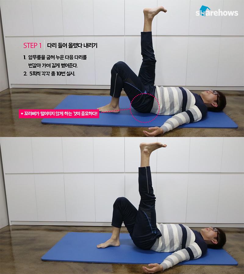 leg-stretch-for-parents 02