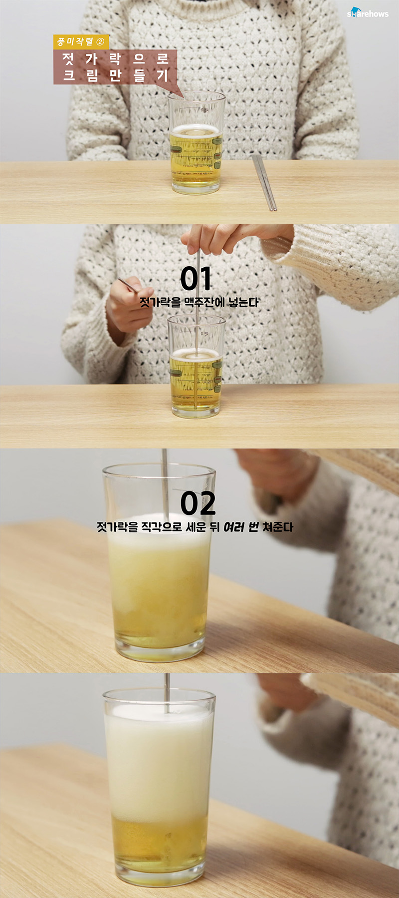 how-to-make-cream-beer 04