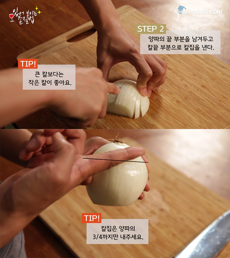 how to chop onion and garilc 08