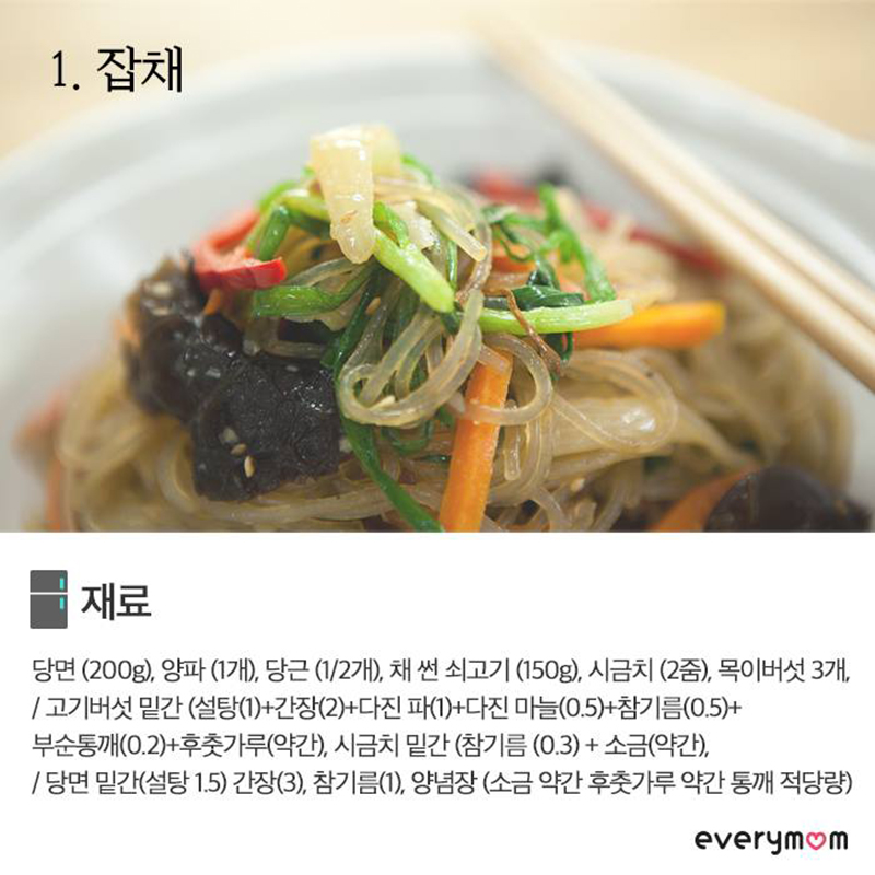 Chuseok food recipe 10