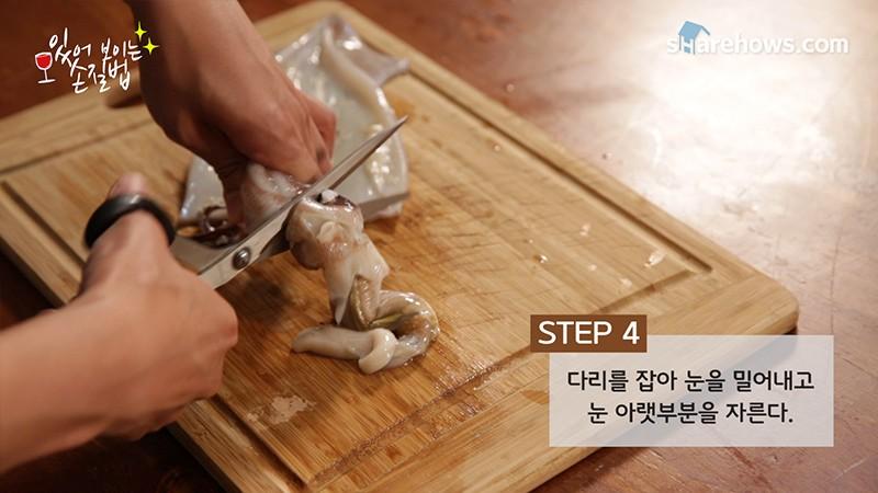 How to prepare Squid 06