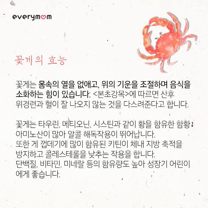 autumn swimming crab 03