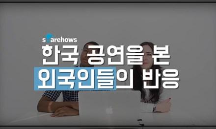한국 공연을 본 외국인들의 반응