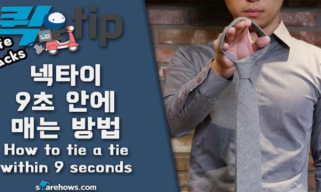 넥타이 9초 안에 매는 방법