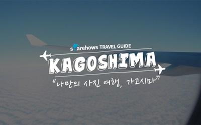 나만의 사진여행, 가고시마