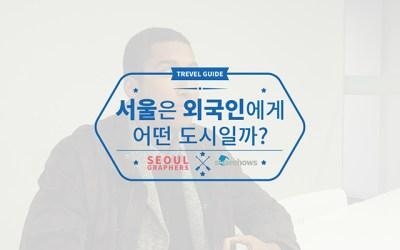 서울은 외국인에게 어떤 도시일까?