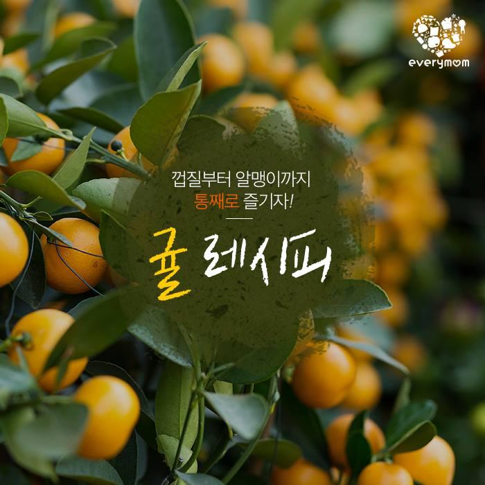 tangerine recipe 01
