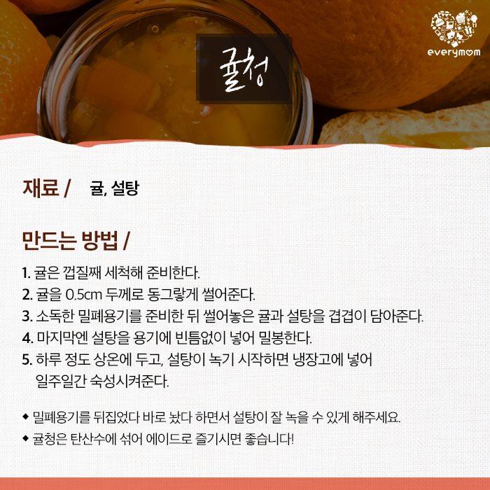 tangerine recipe 04