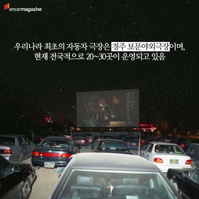 drive in theater 02