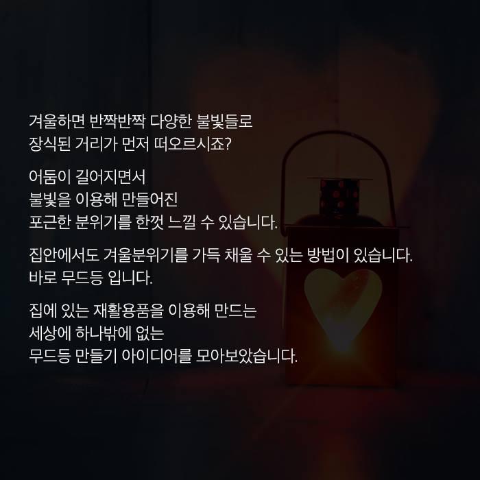 lamp diy 02