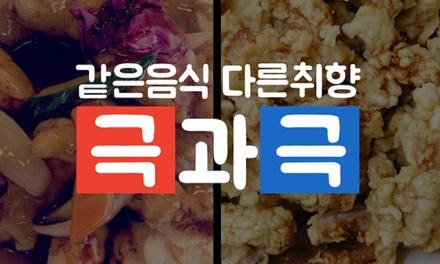 음식취향 극과 극