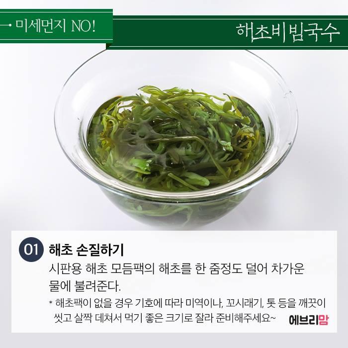 a seaweed noodle 03