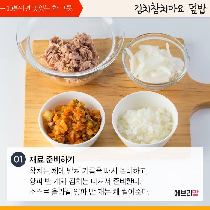 kimchi tuna mayo 03