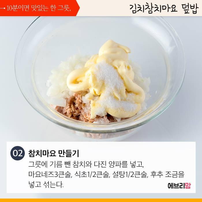 kimchi tuna mayo 04