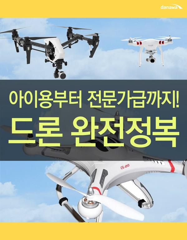 drone 01