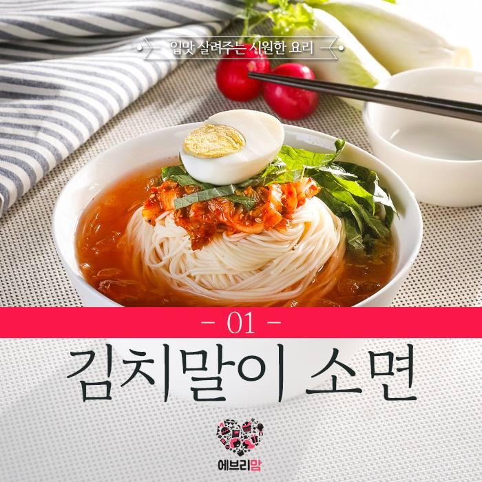 kimchi noodle 01