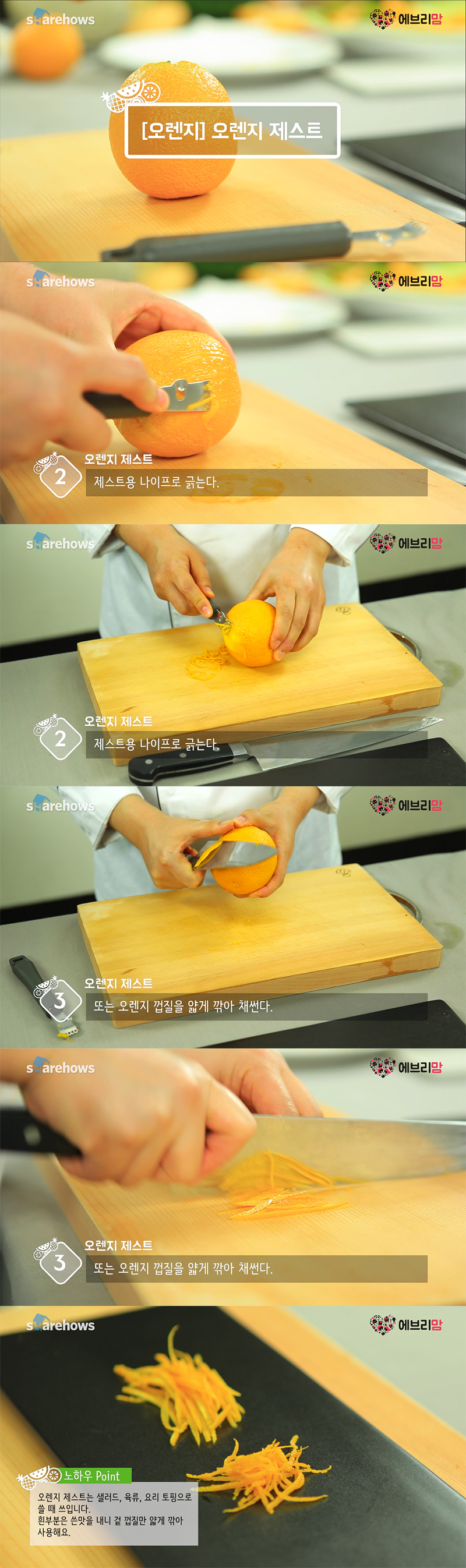 how-to-cut-orange 03