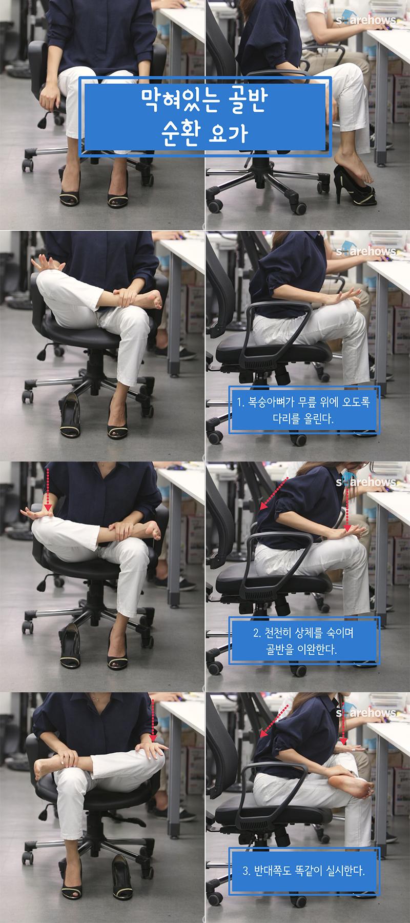 mindbodysoul-office-yoga-leg-02