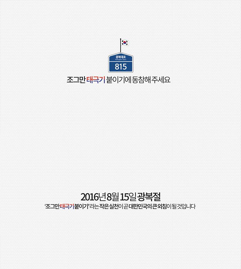 mini-taegeukgi-project 11