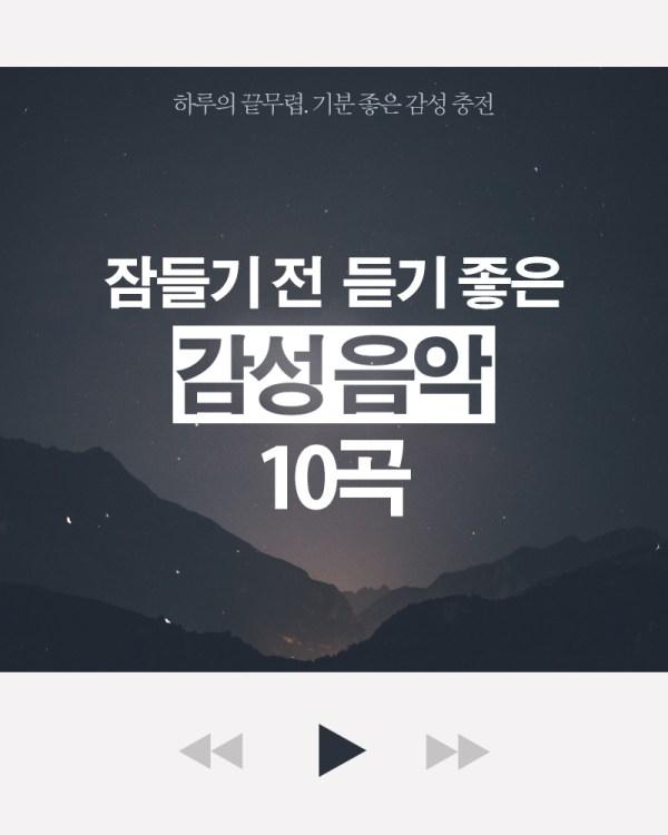 songs-nice-to-listen-before-sleeping 01