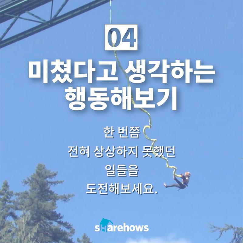 5 kinds of challenge 04