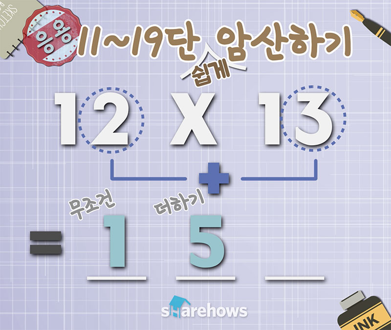 how to multiplication 09