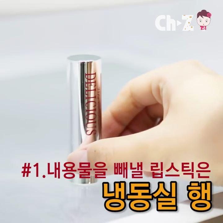 [뷰티 꿀팁]립스틱 케이스를 바꾸는 신박한 방법.mp4_000004024
