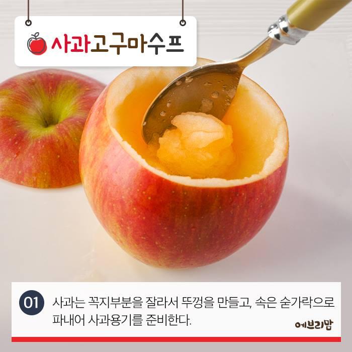 apple-and-sweet-potato-soup-03