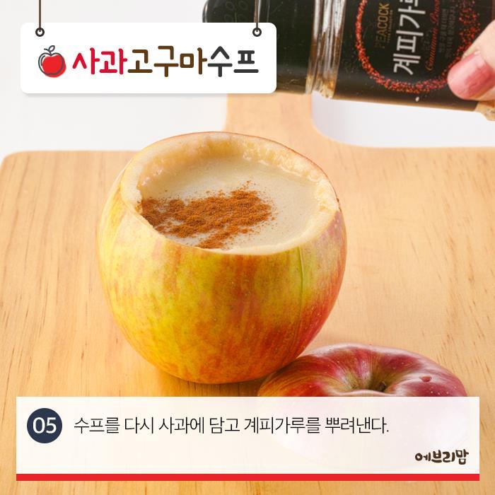 apple-and-sweet-potato-soup-07
