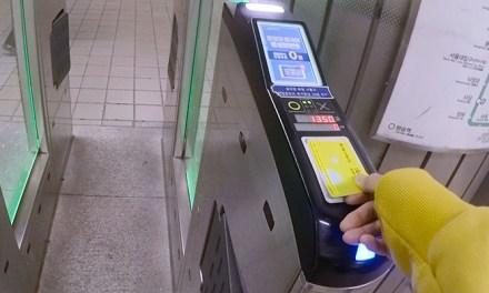 서울 지하철 사용 방법