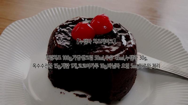 nutella-cheese-cake-01