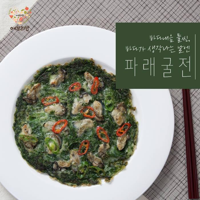 Sea_Lettuce_Pancake_01