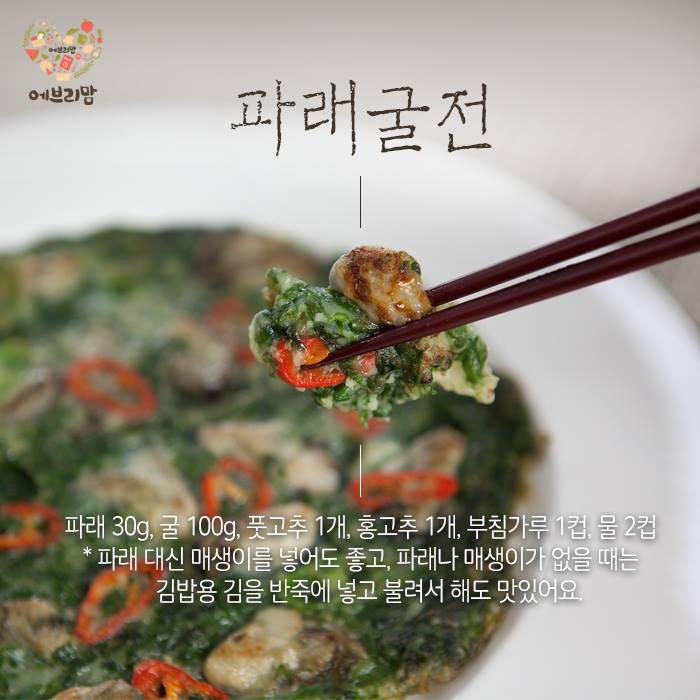 Sea_Lettuce_Pancake_02