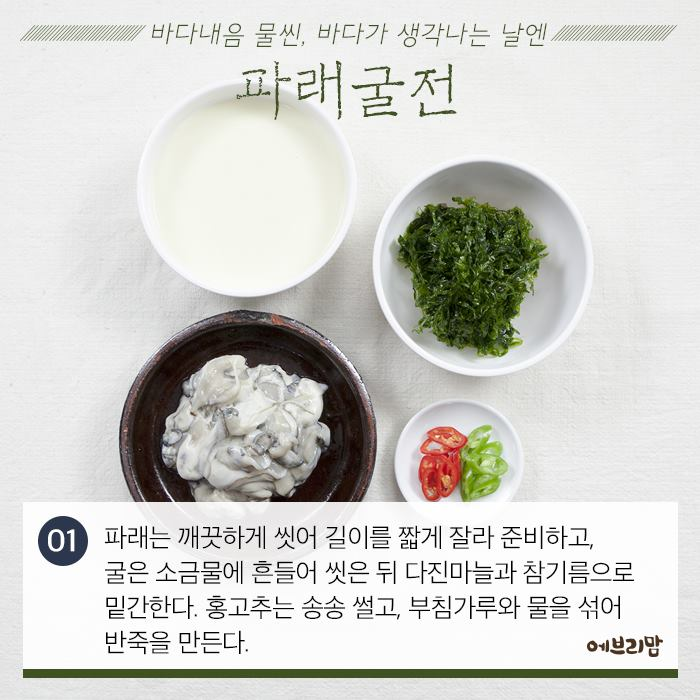 Sea_Lettuce_Pancake_03