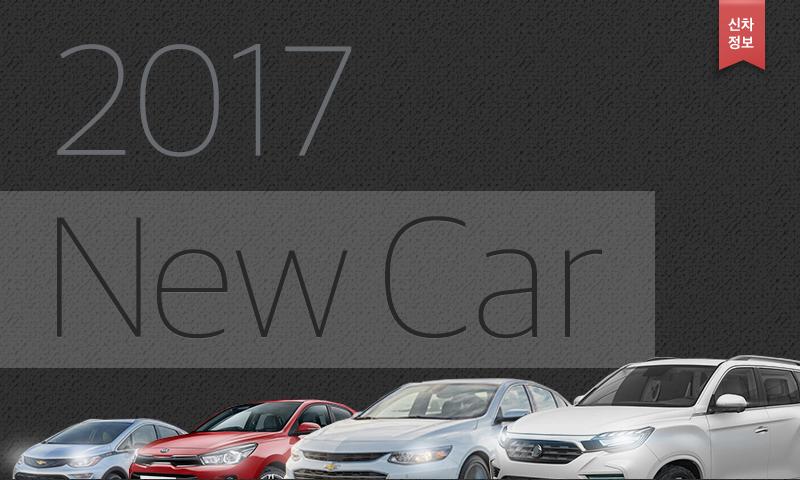 new-cars-in-2017_01