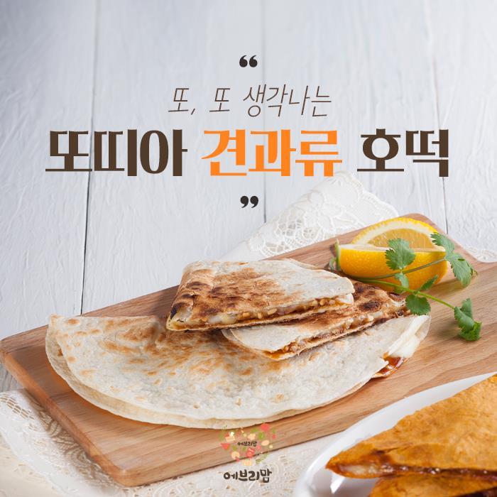 dry_fruits_Chinese_pancake_01