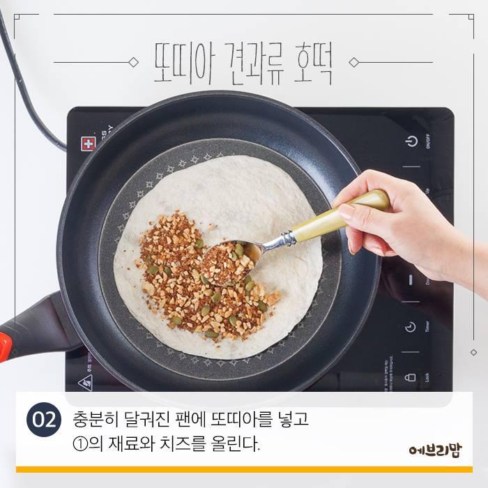 dry_fruits_Chinese_pancake_04