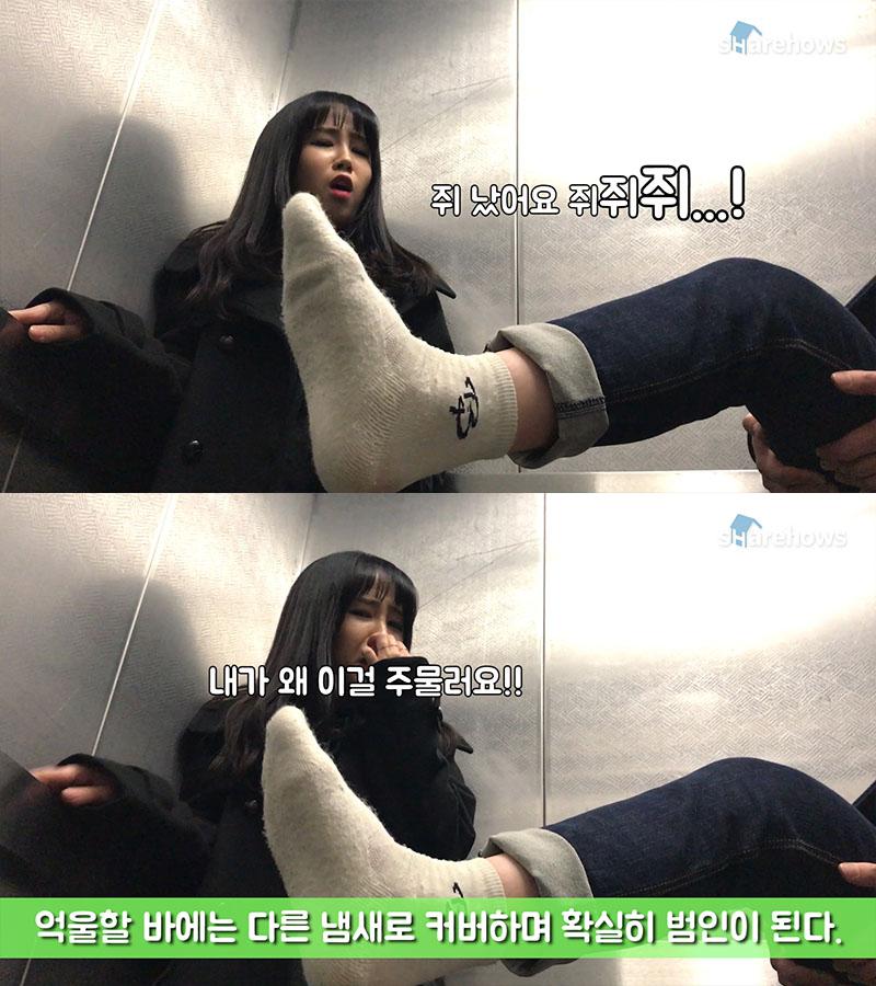 elevator smell 03