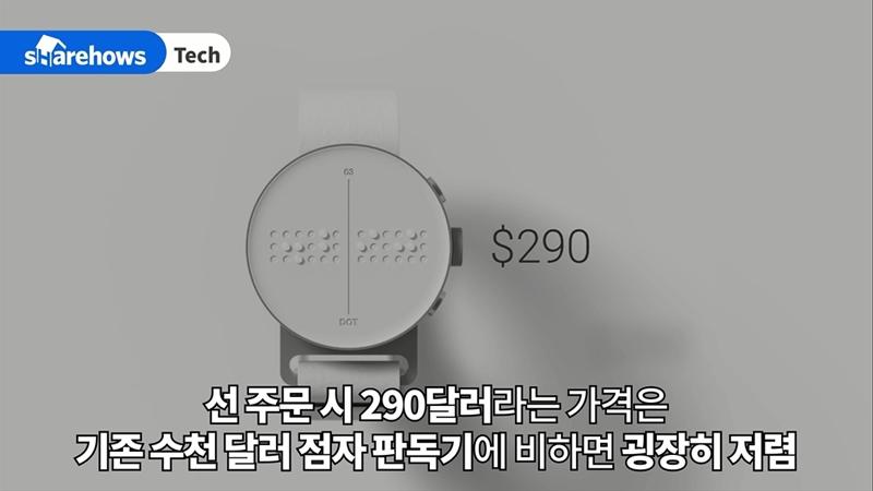 dot_watch_06