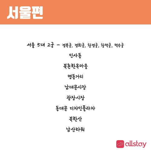 한국여행_02