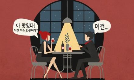 알면 써먹을 수 있는 와인 라벨 읽는 방법
