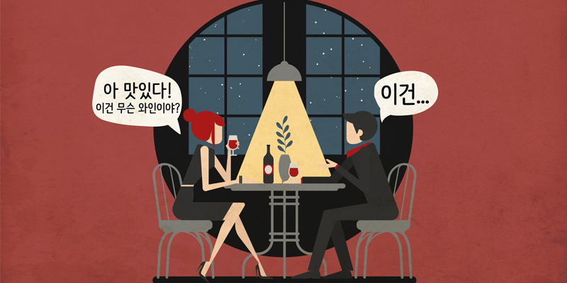 와인 라벨 읽는 방법