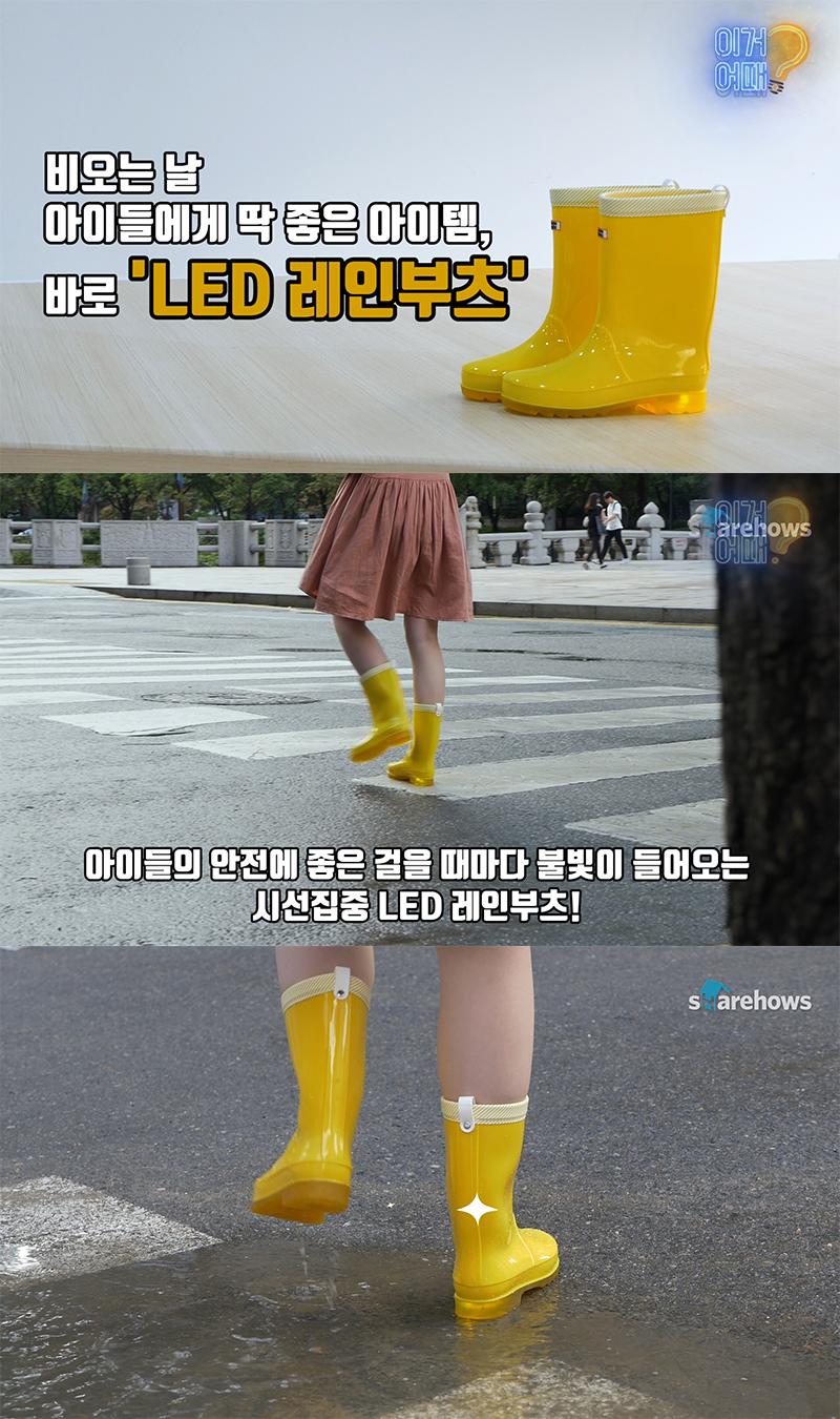led-rain-boots 01