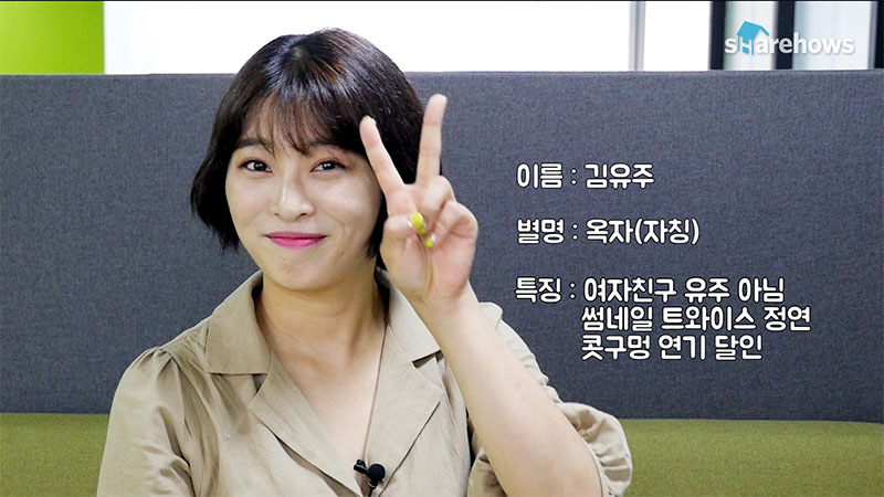 yoojoo_interview_01