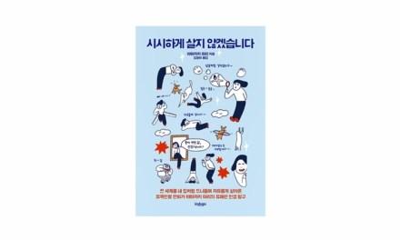 일본 유명 만화가의 파란만장한 삶
