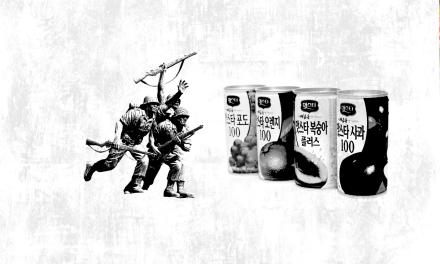 민간인은 잘 모르는 군대 음료수 5
