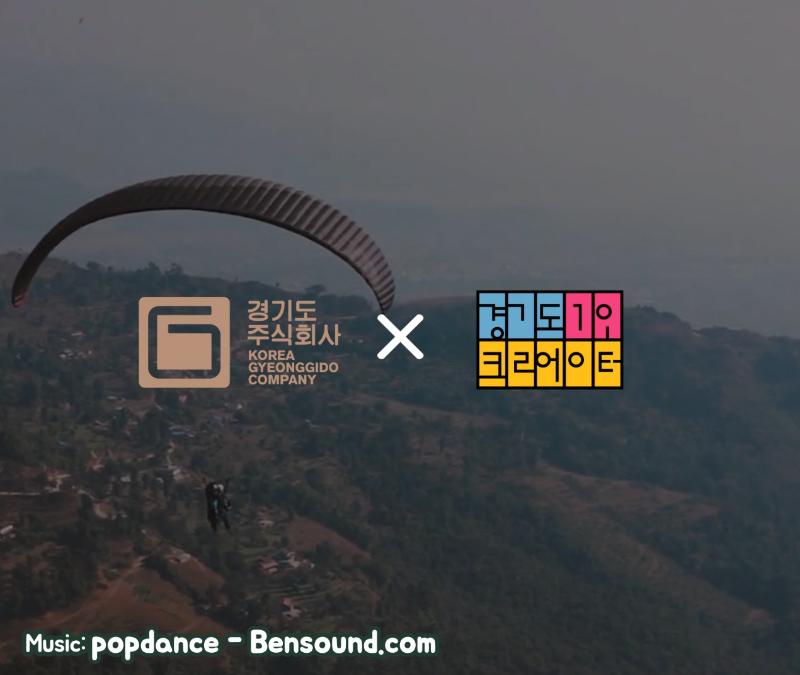 gyeonggi-activity-best-5-23
